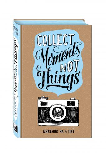 Collect Moments Not Things. Дневник на 5 лет (без вопросов)