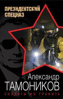 Обложка Солдаты из гранита Александр Тамоников