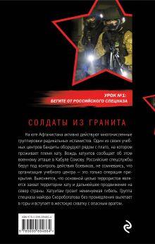Обложка сзади Солдаты из гранита Александр Тамоников