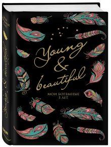 - Young and Beautiful. Дневник на 5 лет. 365 вопросов, 1825 ответов обложка книги