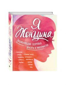 - Я женщина. Энциклопедия здоровья, красоты и материнства обложка книги