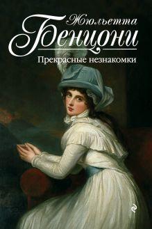 Обложка Прекрасные незнакомки Жюльетта Бенцони