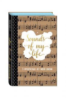 - Sounds of My Life. 5 прекрасных лет моей жизни обложка книги