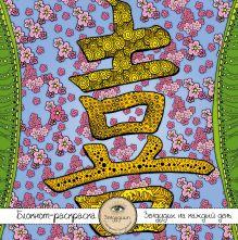 Обложка Блокнот-раскраска для взрослых: Япония. Иероглиф