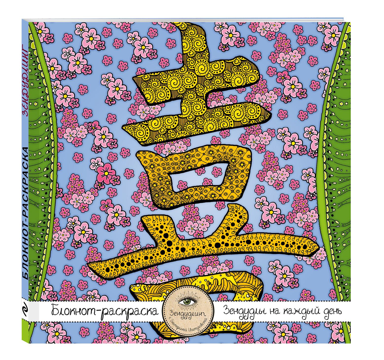 Блокнот-раскраска для взрослых: Япония. Иероглиф