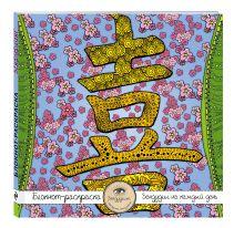 Иолтуховская Е.А. - Блокнот-раскраска для взрослых: Япония. Иероглиф Любовь обложка книги
