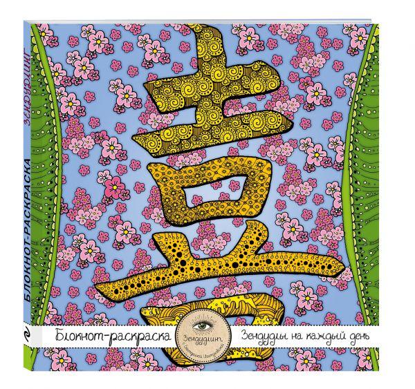 """Блокнот-раскраска для взрослых: Япония. Иероглиф """"Любовь"""" Иолтуховская Е.А."""