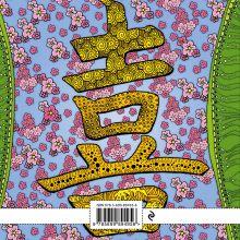 Обложка сзади Блокнот-раскраска для взрослых: Япония. Иероглиф