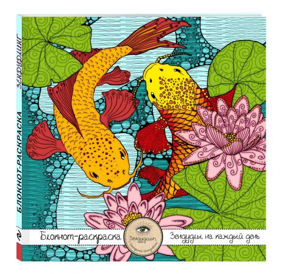 Блокнот-раскраска для взрослых: Япония. Карпы Кои Иолтуховская Е.А.