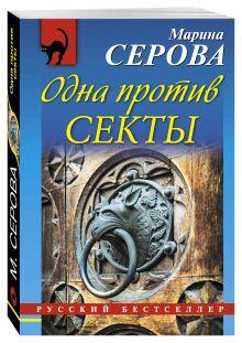 Серова М.С. - Одна против секты обложка книги
