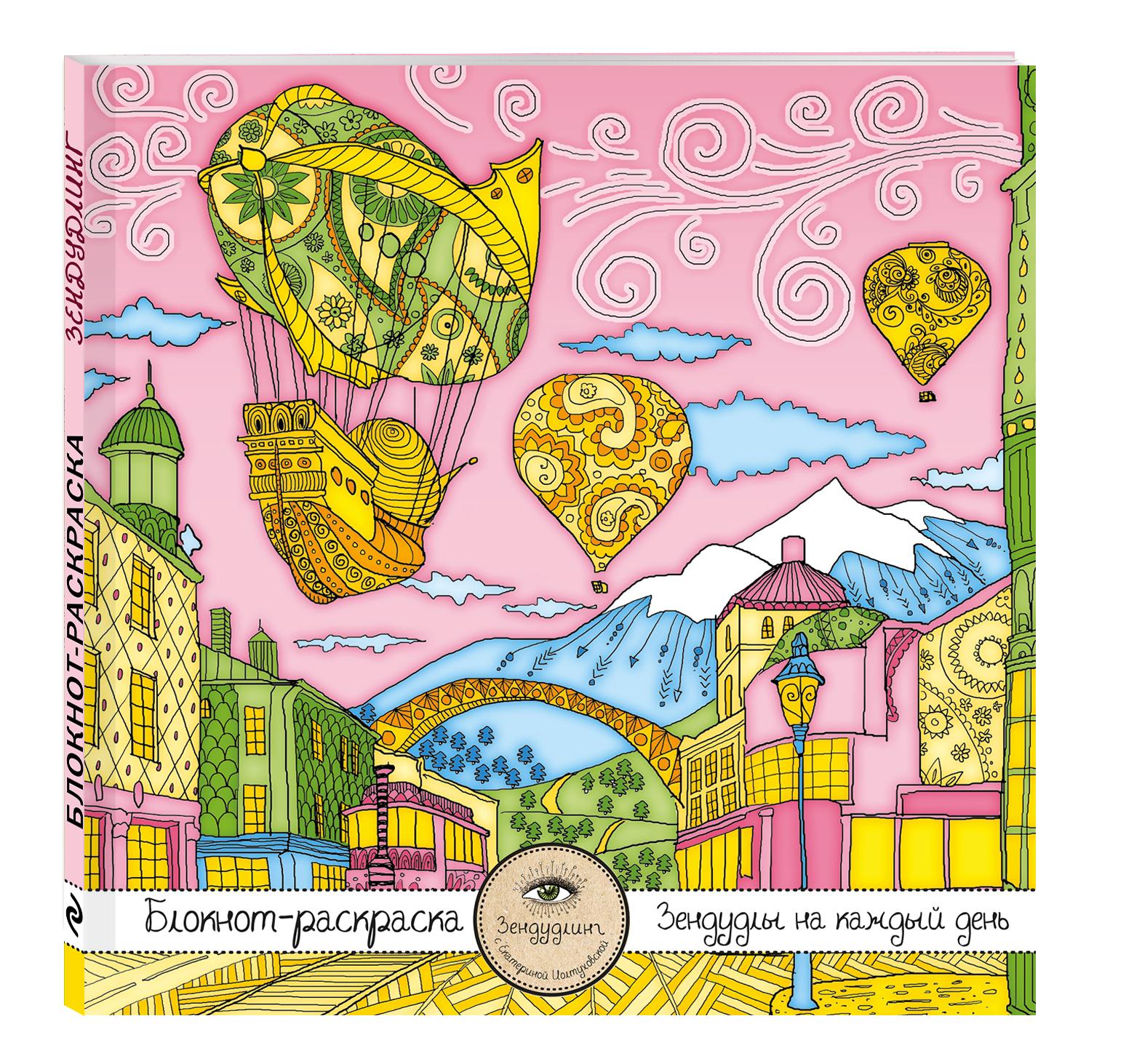 Блокнот-раскраска для взрослых: Путешествие во сне. Летучий корабль