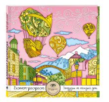 Иолтуховская Е.А. - Блокнот-раскраска для взрослых: Путешествие во сне. Летучий корабль обложка книги