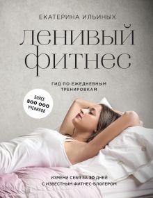 Ленивый фитнес от Екатерины Ильиных: гид по ежедневным тренировкам