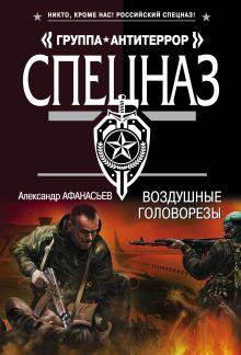 Обложка Воздушные головорезы Александр Афанасьев