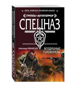 Афанасьев А. - Воздушные головорезы обложка книги