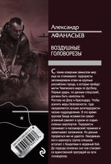 Обложка сзади Воздушные головорезы Александр Афанасьев
