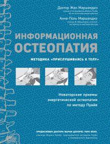 """Информационная остеопатия. Методика """"Прислушиваясь к телу"""""""