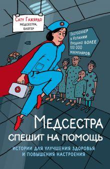 Обложка Медсестра спешит на помощь. Истории для улучшения здоровья и повышения настроения Сату Гажярдо
