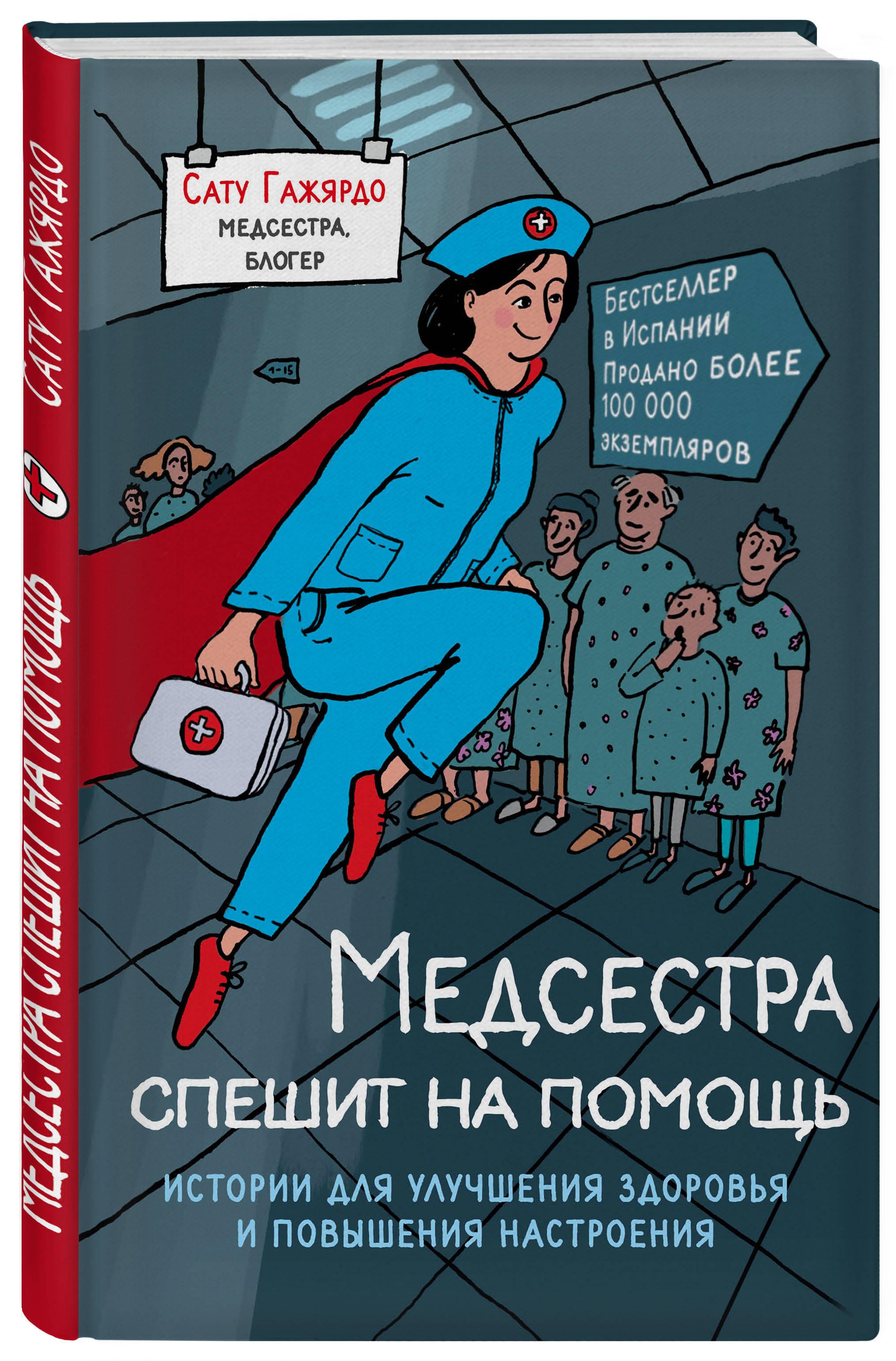 Медсестра спешит на помощь. Истории для улучшения здоровья и повышения настроения ( Сату Гажярдо  )