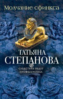 Степанова Т.Ю. - Молчание сфинкса обложка книги