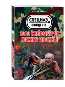 Зверев С.И. - 7000 километров южнее Москвы обложка книги