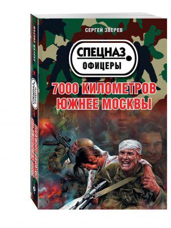 7000 километров южнее Москвы Зверев С.И.