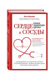 Копылова О.С. - Сердце и сосуды. Большая энциклопедия здоровья обложка книги