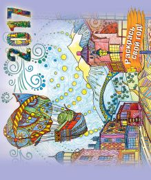 Иолтуховская Е.А. - Зендудл-календарь на 2017 год. Раскрась свой год. Летучий корабль обложка книги