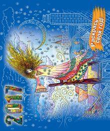 Иолтуховская Е.А. - Зендудл-календарь на 2017 год. Раскрась свой год. К звездам обложка книги