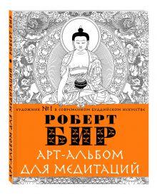 Роберт Бир - Буддийские мандалы обложка книги