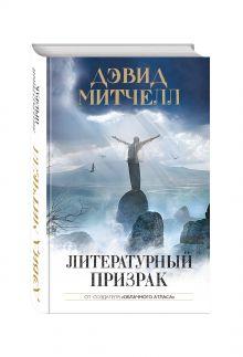 Митчелл Д. - Литературный призрак обложка книги