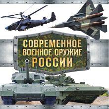Современное военное оружие России (суперобложка)