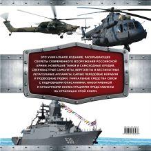 Обложка сзади Современное военное оружие России (суперобложка)