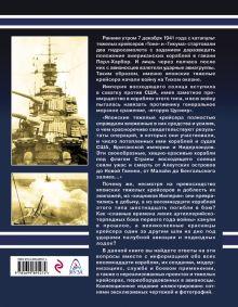 Обложка сзади Тяжелые крейсера Японии. Хищники Империи Юрий Александров
