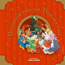 - Волшебство на Рождество (с иллюстрациями Тони Вульфа) обложка книги
