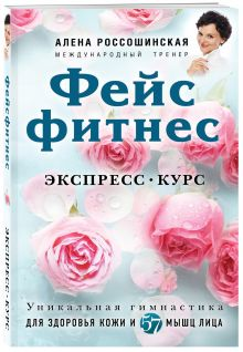 Россошинская А. - Фейсфитнес. Экспресс-курс обложка книги