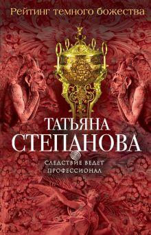 Степанова Т.Ю. - Рейтинг темного божества обложка книги