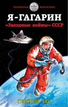 Обложка Я – Гагарин. «Звездные войны» СССР Георгий Бес