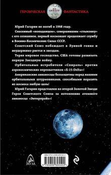Обложка сзади Я – Гагарин. «Звездные войны» СССР Георгий Бес