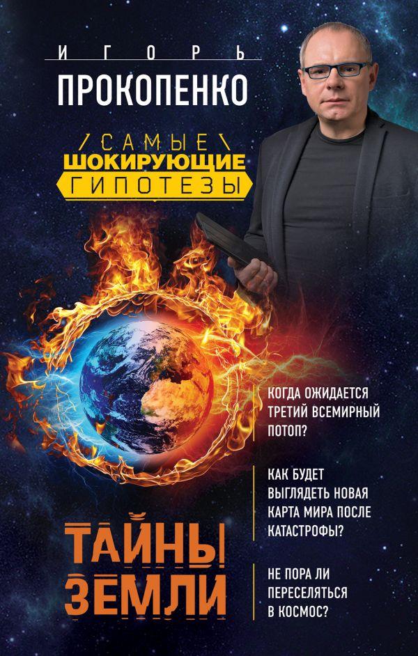 Игорь прокопенко книги скачать бесплатно epub торрент все книги