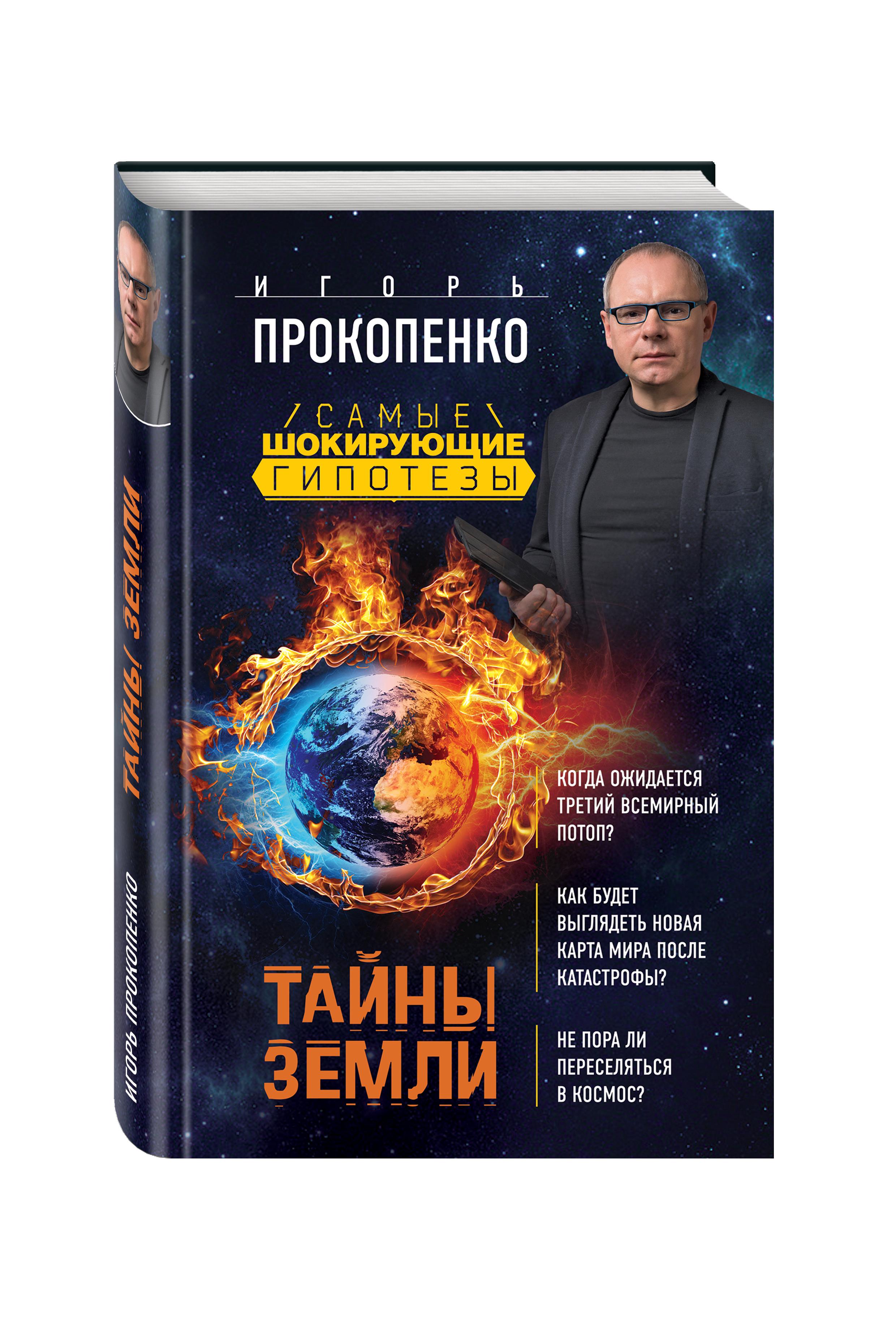 Тайны Земли ( Прокопенко И.С.  )