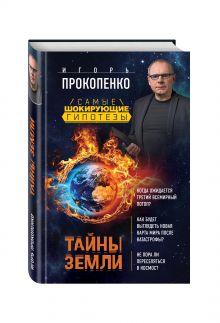 Прокопенко И.С. - Тайны Земли обложка книги