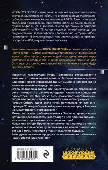Обложка сзади Тайны Земли Игорь Прокопенко