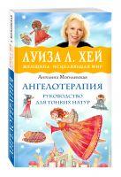 Ангелина Могилевская - Ангелотерапия - руководство для тонких натур' обложка книги
