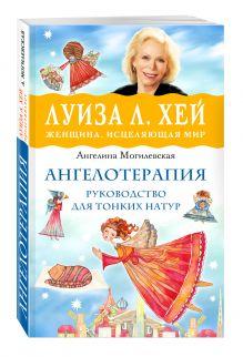 Ангелина Могилевская - Ангелотерапия - руководство для тонких натур обложка книги