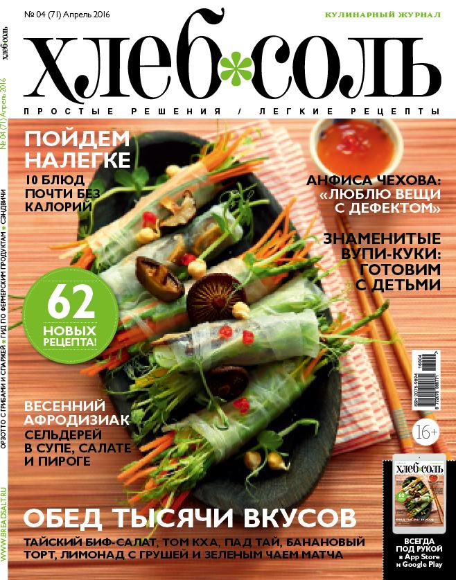Журнал ХлебСоль № 4 апрель 2016 г. от book24.ru