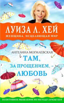 Обложка Там, за прощением - любовь Ангелина Могилевская