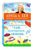 Ангелина Могилевская - Там, за прощением - любовь' обложка книги