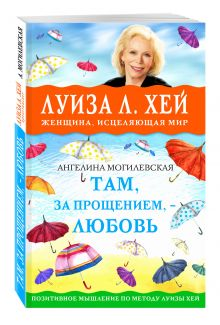 Ангелина Могилевская - Там, за прощением - любовь обложка книги