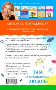 Обложка сзади Там, за прощением - любовь Ангелина Могилевская